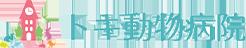 大阪府寝屋川市のエキゾチックアニマル対応・日曜祝日対応の【トキ動物病院】